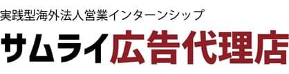 アジアで法人営業やってみよう!サムライ広告代理店