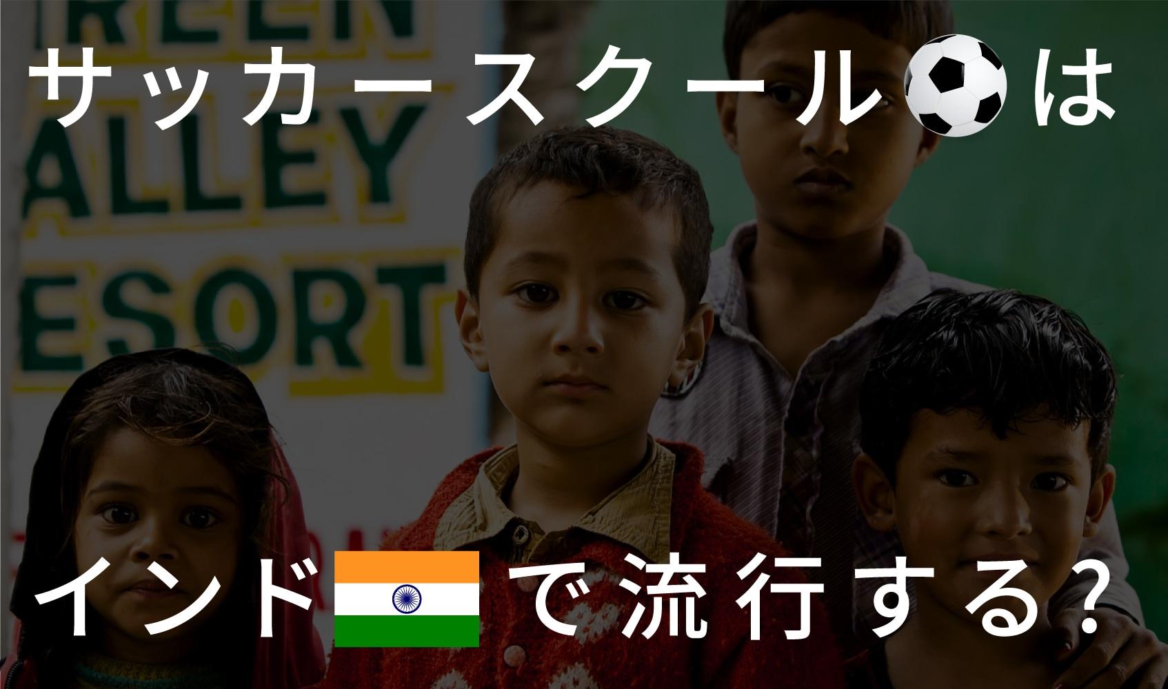 サッカースクールはインドで流行する?