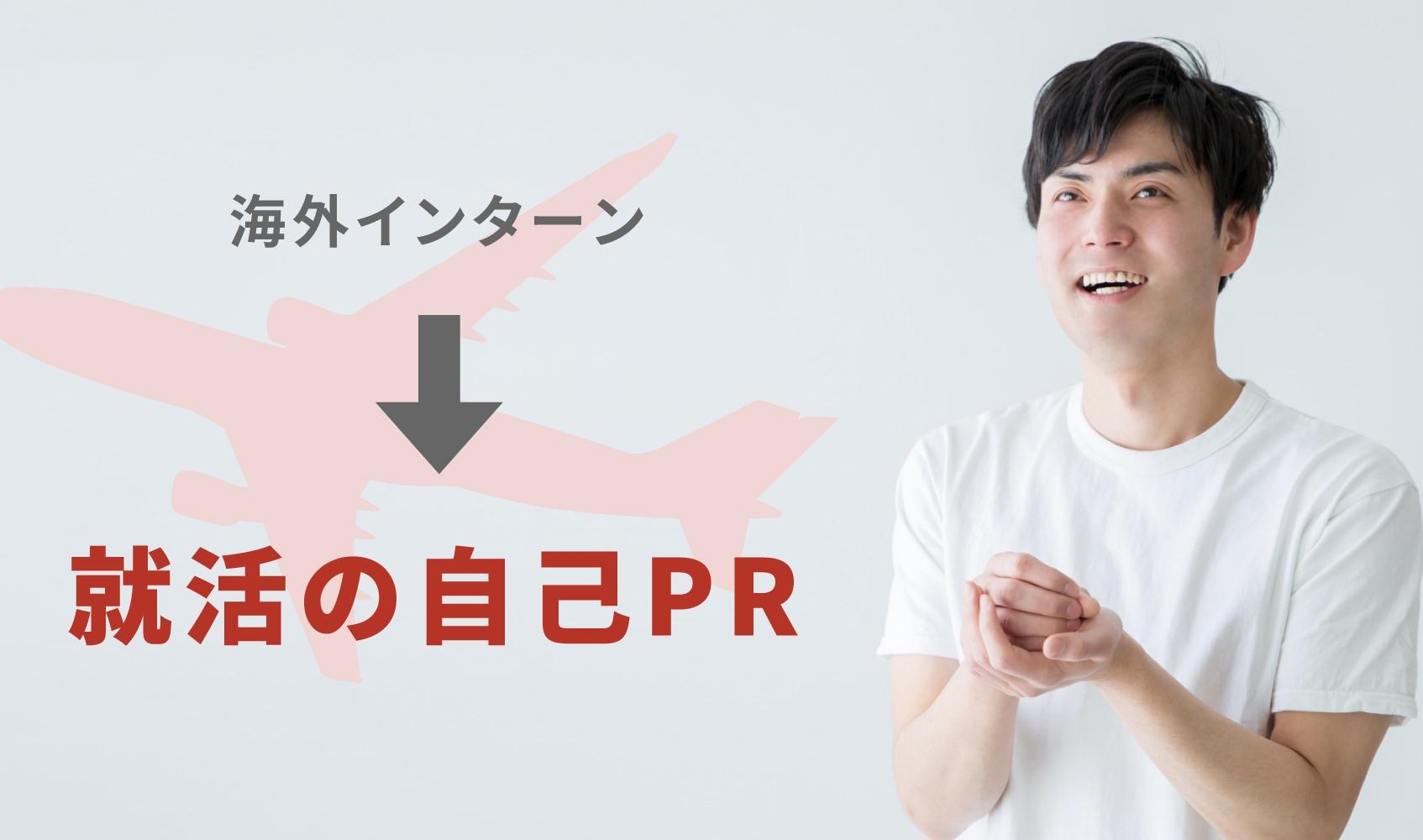 海外インターン→就活の自己PR