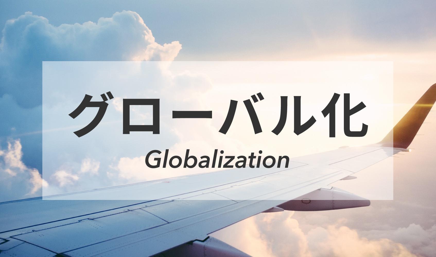 グローバル化 Globalization