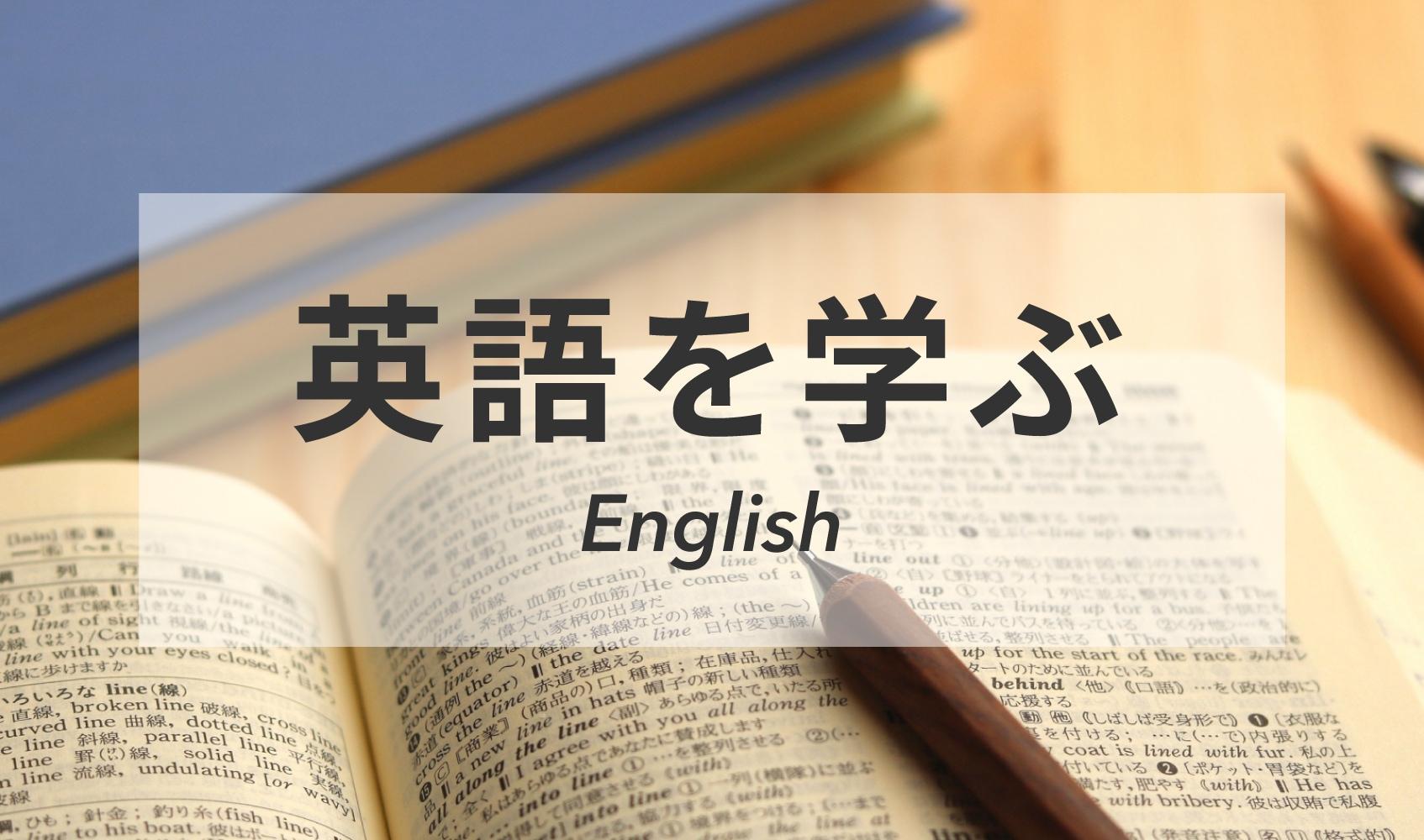英語を学ぶ English